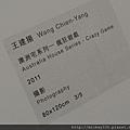 2012 512尊彩藝術中心20年展 (17)