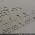 2012 512尊彩藝術中心20年展 (19)