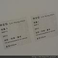 2012 512尊彩藝術中心20年展 (21)