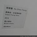 2012 512尊彩藝術中心20年展 (31)