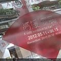 2012 5 12新苑藝術高媛展 (1)