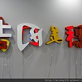2012 5 19 ART HK (69)