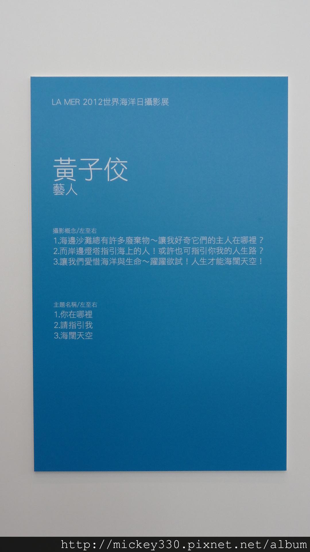2012 526LA MER世界海洋日暖身攝影展~詳見網誌唷 (37)