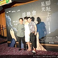 2012 528腳趾上的星光首映會  (14)