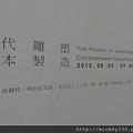 2012 8 4當代雕塑日本製造~99@也趣藝廊民族西路 (2)