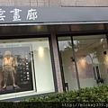 2012 8 4王志文林冠吟雕塑展~ 831@青雲畫廊明水路~出門後臉書收到邀請臨時趕去的呢看我朋友tim哥多認真陪我看藝術品 (1)