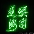 2012 8 台北當代藝術館~胡說八道胡金詮導演武藝新傳聯展~826 (4)