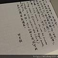 2012 8 台北當代藝術館~胡說八道胡金詮導演武藝新傳聯展~826 (7)