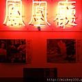 2012 8 台北當代藝術館~胡說八道胡金詮導演武藝新傳聯展~826 (10)