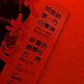 2012 8 台北當代藝術館~胡說八道胡金詮導演武藝新傳聯展~826 (11)