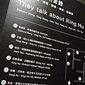 2012 8 台北當代藝術館~胡說八道胡金詮導演武藝新傳聯展~826 (15)
