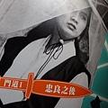 2012 8 台北當代藝術館~胡說八道胡金詮導演武藝新傳聯展~826 (27)