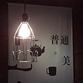 2012 8 華山普通美~日常生活設計美物啊!~8 15 (13)