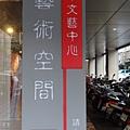 2012 8金車文藝中心李政穎個展~照片寫實與神話交流 (1)