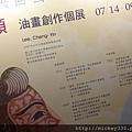 2012 8金車文藝中心李政穎個展~照片寫實與神話交流 (4)