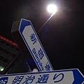 2012 725東京第一天~下午兩點從飯店出來到新宿開逛開吃 (57)