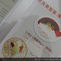 2012 7 27東京之旅~橫濱代官山涉谷新宿 (6)
