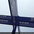 去程從橫濱車站TAXI~回程按路標慢慢走