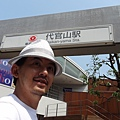 2012 7 27東京之旅~橫濱代官山涉谷新宿 (57)