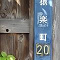 2012 7 27東京之旅~橫濱代官山涉谷新宿 (72)