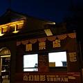 2012 818松山文創園區看奇幻魅影展 (1)
