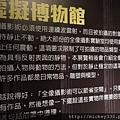2012 818松山文創園區看奇幻魅影展 (19)