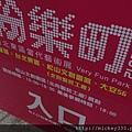 2012 粉樂町 松山文創園區~六點已關只好透窗欣賞. (3)