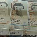 原來橫濱奈良展的票~降多種喔~