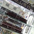 2012 729~涉谷中野六本木 (75)