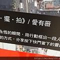 2012 921MOCA街大歡囍聯展~影音部份!在中山地下街 近R9出入口 (6)