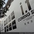 2012 7 1我在北京三里屯~有很多藝術品與新店與人群 (19)
