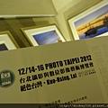 2012 12 PHOTO TAIPEI (21)