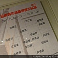 2012 1230金車文藝中心2012青年油畫得獎作品展 (1)
