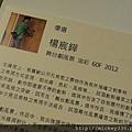 2012 1230金車文藝中心2012青年油畫得獎作品展 (3)