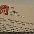 2012 1230金車文藝中心2012青年油畫得獎作品展 (5)