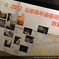 2012 1230金車文藝中心2012青年油畫得獎作品展 (9)
