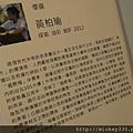 2012 1230金車文藝中心2012青年油畫得獎作品展 (11)