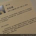 2012 1230金車文藝中心2012青年油畫得獎作品展 (15)