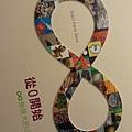 2013 1 20從零開始開展~我穿鈕釦裝呼應我的鈕釦作品 (1)