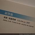 2012 11 8 art taipei (6)