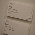 2012 11 8 art taipei (33)