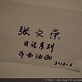 2012 11 8 art taipei (43)