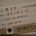 2012 11 8 art taipei (53)