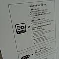 2013 3 4 tokyo day2 (26)