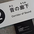 2013 3 4 tokyo day2 (81)
