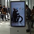 2013 3 4 tokyo day2 (94)