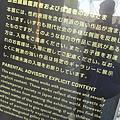 2013 3 4 tokyo day2 (100)