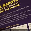 2013 3 4 tokyo day2 (108)
