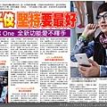 自由時報娛樂版黃子佼_20130309