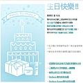 各商號的祝賀有的很麻煩最驚喜是久未使用的日本tower唱片行官網 (2)